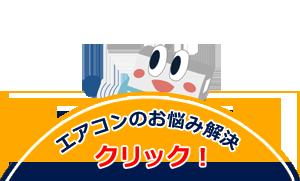 エアコンのお悩み解決クリック!