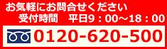 お気軽にお問合わせください受付時間平日9:00~18:00