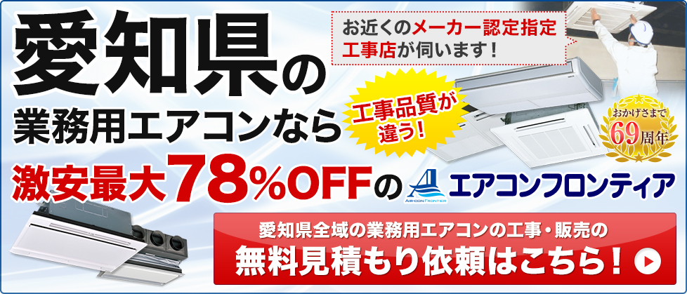 愛知県の業務用エアコンなら激安最大78%OFFのエアコンフロンティア