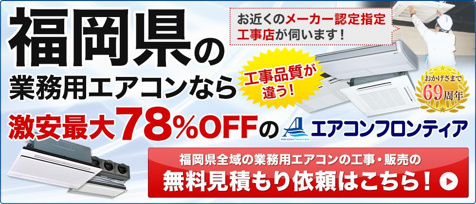 福岡県の業務用エアコンなら激安最大78%OFFのエアコンフロンティア