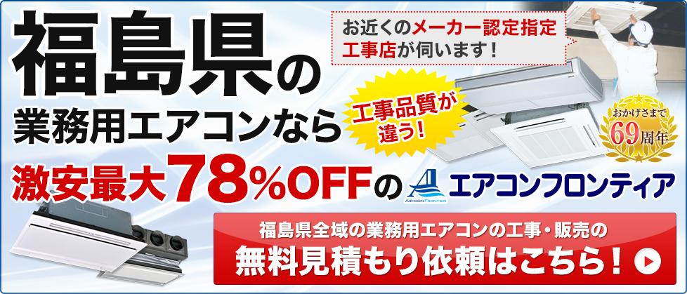 福島県の業務用エアコンなら激安最大78%OFFのエアコンフロンティア