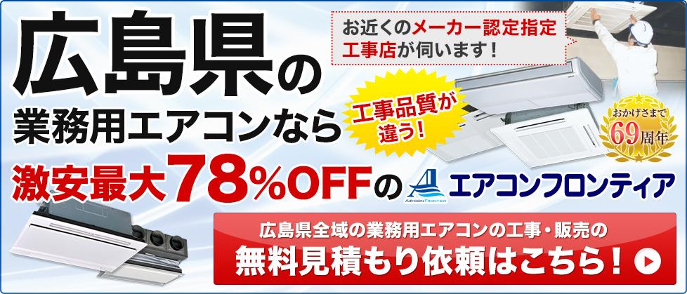 広島県の業務用エアコンなら激安最大78%OFFのエアコンフロンティア