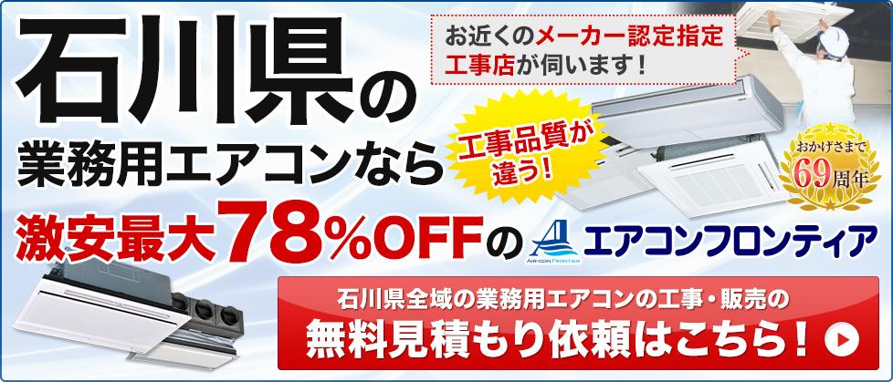 石川県の業務用エアコンなら激安最大78%OFFのエアコンフロンティア