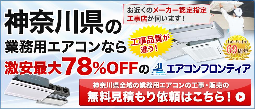 神奈川の業務用エアコンなら激安最大78%OFFのエアコンフロンティア