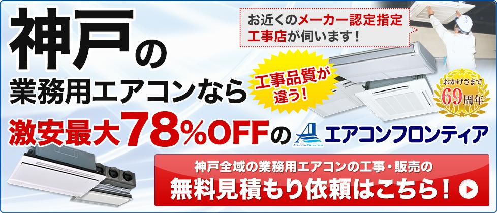 神戸の業務用エアコンなら激安最大78%OFFのエアコンフロンティア