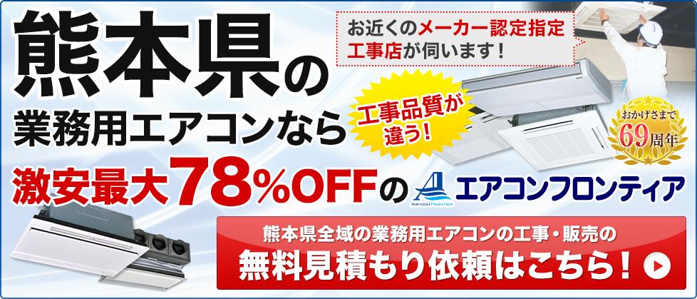 熊本県の業務用エアコンなら激安最大78%OFFのエアコンフロンティア