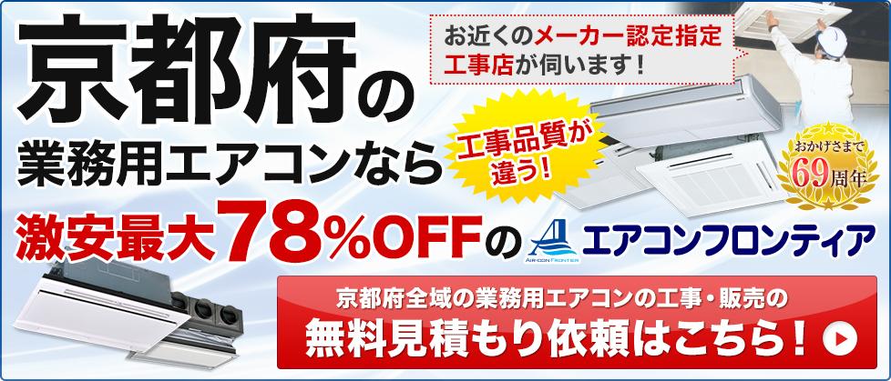京都の業務用エアコンなら激安最大78%OFFのエアコンフロンティア