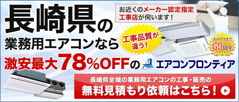 長崎県の業務用エアコンなら激安最大78%OFFのエアコンフロンティア