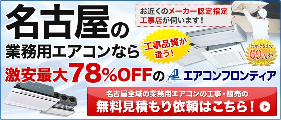 名古屋の業務用エアコンなら激安最大78%OFFのエアコンフロンティア
