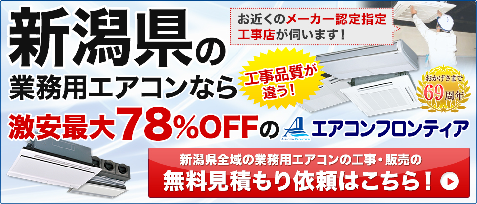新潟県の業務用エアコンなら激安最大78%OFFのエアコンフロンティア