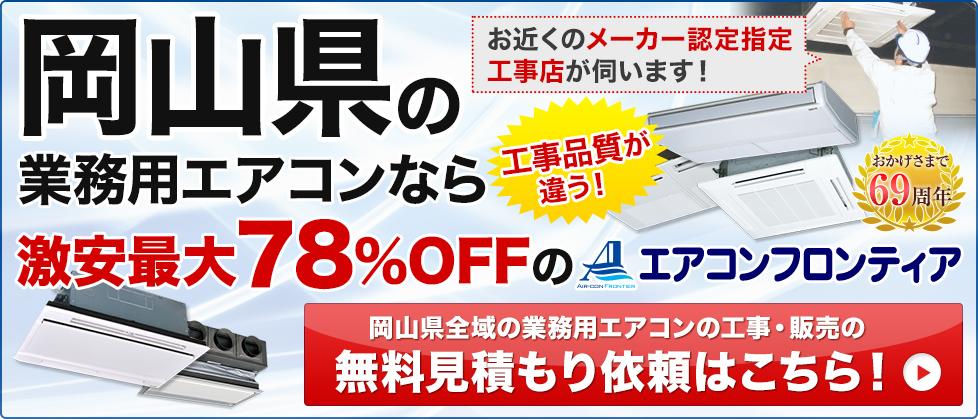 岡山県の業務用エアコンなら激安最大78%OFFのエアコンフロンティア