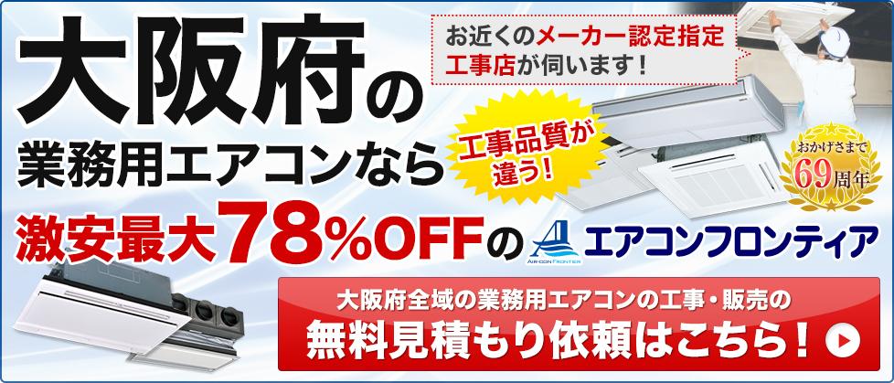 大阪府の業務用エアコンなら激安最大78%OFFのエアコンフロンティア
