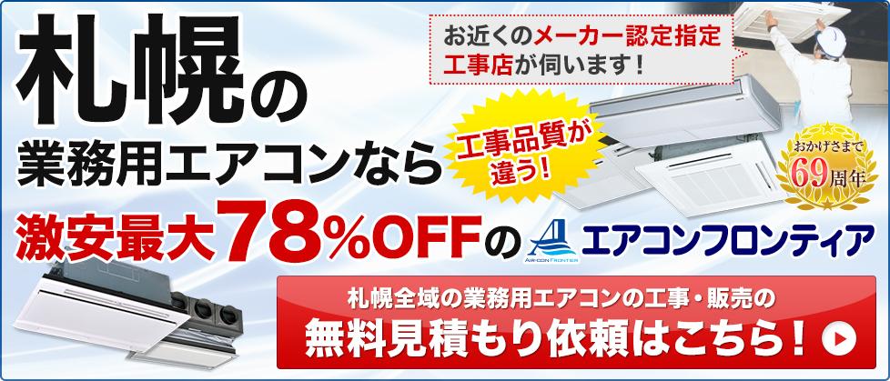 札幌の業務用エアコンなら激安最大78%OFFのエアコンフロンティア