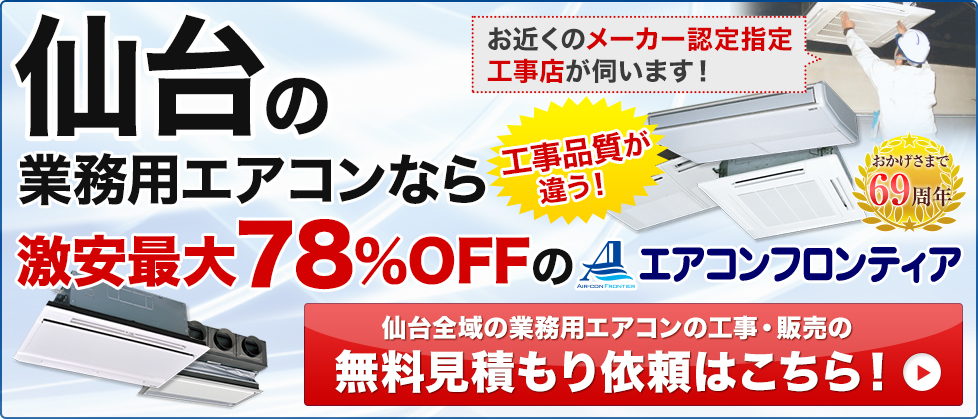 仙台の業務用エアコンなら激安最大78%OFFのエアコンフロンティア