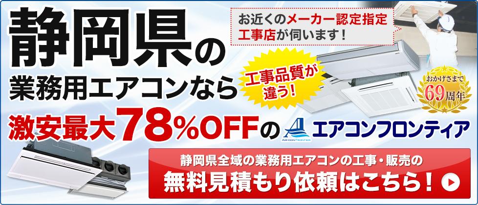 静岡県の業務用エアコンなら激安最大78%OFFのエアコンフロンティア