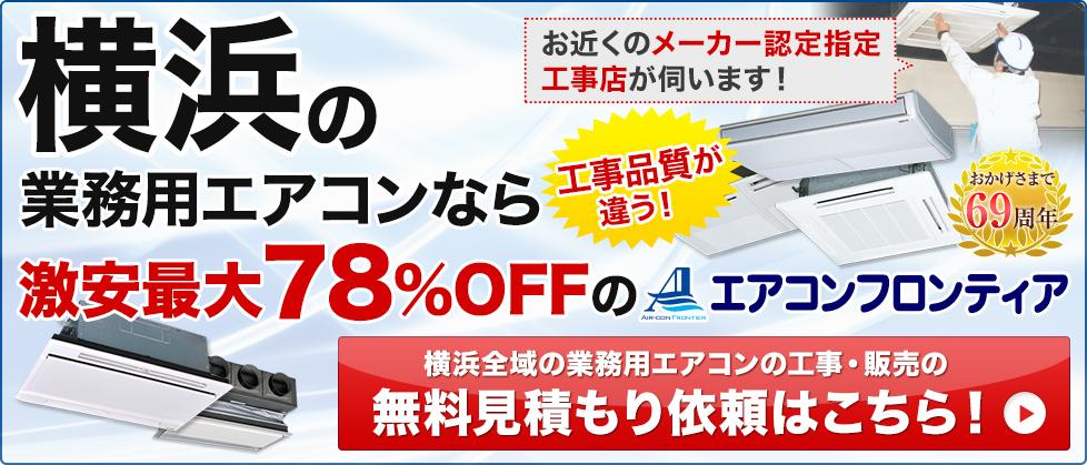 横浜の業務用エアコンなら激安最大78%OFFのエアコンフロンティア