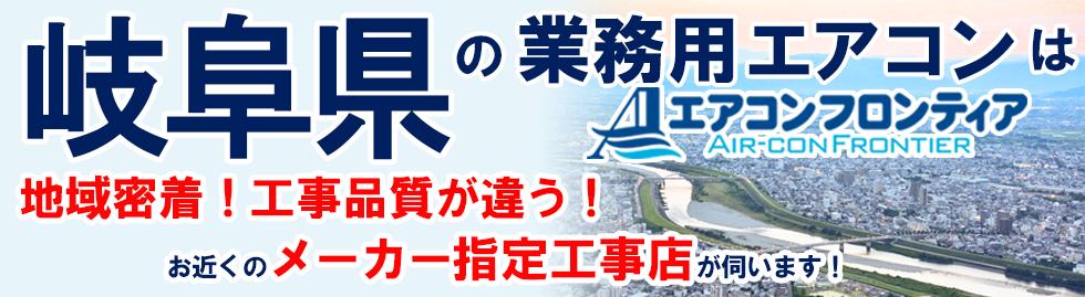 岐阜県の業務用エアコンはエアコンフロンティア 地域密着!工事品質が違う!お近くのメーカー指定工事店が伺います!