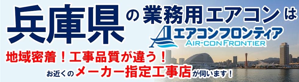 兵庫県の業務用エアコンはエアコンフロンティア 地域密着!工事品質が違う!お近くのメーカー指定工事店が伺います!