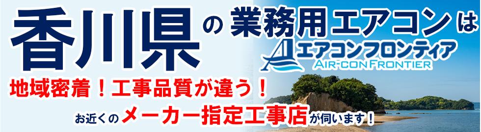 香川県の業務用エアコンはエアコンフロンティア 地域密着!工事品質が違う!お近くのメーカー指定工事店が伺います!