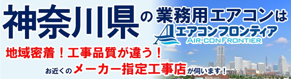 神奈川県の業務用エアコンはエアコンフロンティア 地域密着!工事品質が違う!お近くのメーカー指定工事店が伺います!