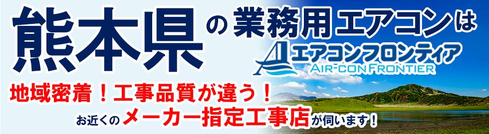 熊本の業務用エアコンはエアコンフロンティア 地域密着!工事品質が違う!お近くのメーカー指定工事店が伺います!