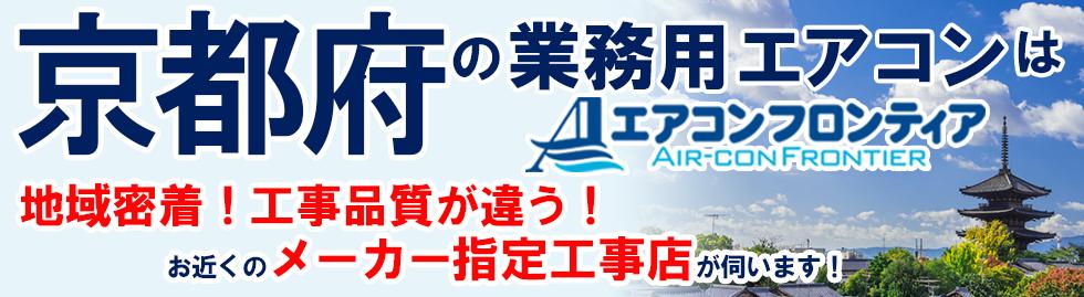 京都府の業務用エアコンはエアコンフロンティア 地域密着!工事品質が違う!お近くのメーカー指定工事店が伺います!