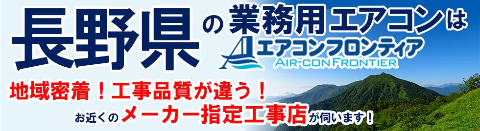 長野県の業務用エアコンはエアコンフロンティア 地域密着!工事品質が違う!お近くのメーカー指定工事店が伺います!