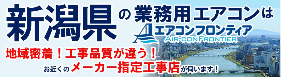 新潟の業務用エアコンはエアコンフロンティア 地域密着!工事品質が違う!お近くのメーカー指定工事店が伺います!