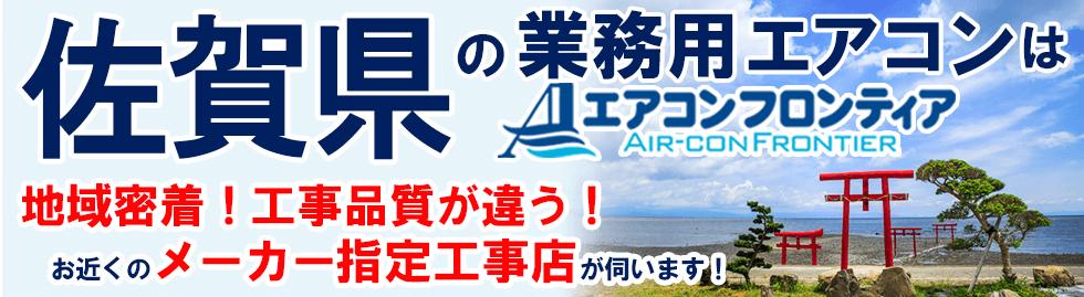 佐賀県の業務用エアコンはエアコンフロンティア 地域密着!工事品質が違う!お近くのメーカー指定工事店が伺います!