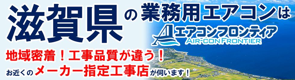 滋賀県の業務用エアコンはエアコンフロンティア 地域密着!工事品質が違う!お近くのメーカー指定工事店が伺います!
