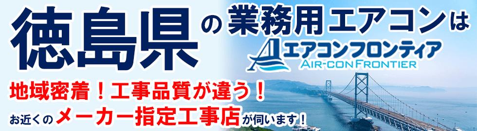 徳島の業務用エアコンはエアコンフロンティア 地域密着!工事品質が違う!お近くのメーカー指定工事店が伺います!