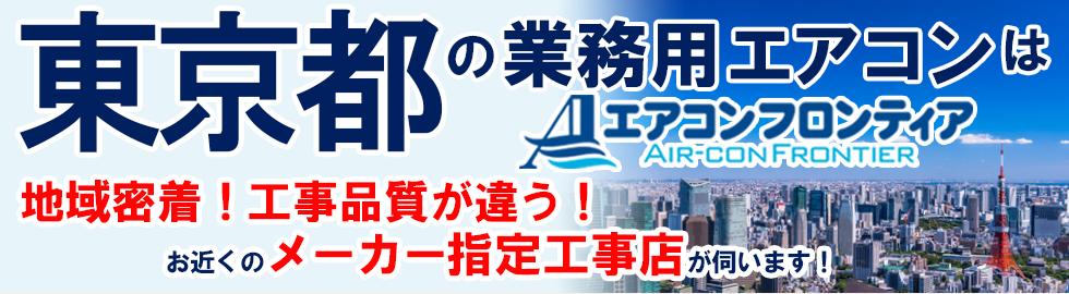 東京都の業務用エアコンはエアコンフロンティア 地域密着!工事品質が違う!お近くのメーカー指定工事店が伺います!