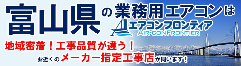 富山県の業務用エアコンはエアコンフロンティア 地域密着!工事品質が違う!お近くのメーカー指定工事店が伺います!