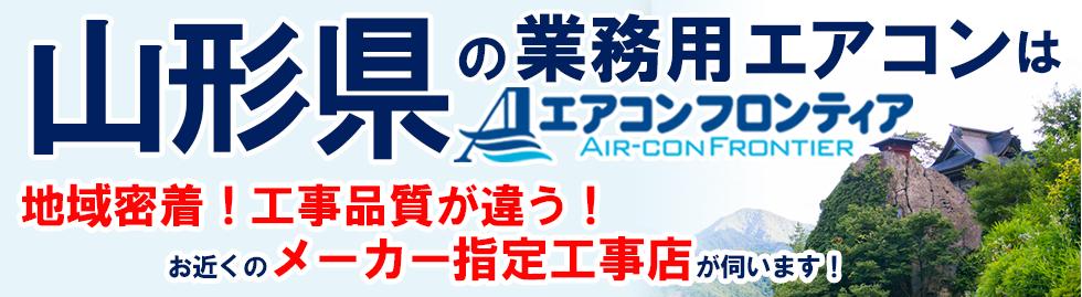 山形県の業務用エアコンはエアコンフロンティア 地域密着!工事品質が違う!お近くのメーカー指定工事店が伺います!