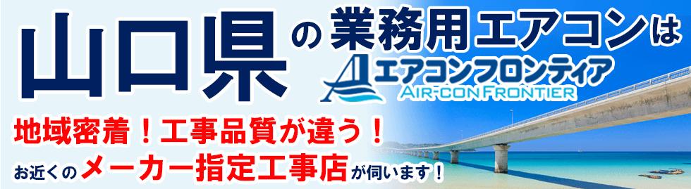 山口県の業務用エアコンはエアコンフロンティア 地域密着!工事品質が違う!お近くのメーカー指定工事店が伺います!