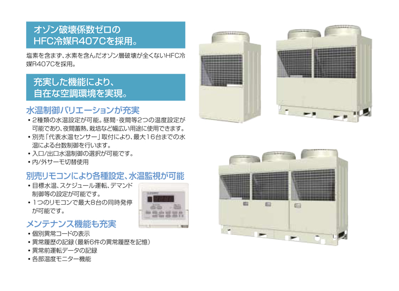 オゾン破壊係数ゼロのHFC冷媒R407Cを採用