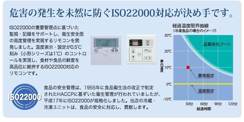 危害の発生を未然に防ぐISO22000対応が決め手