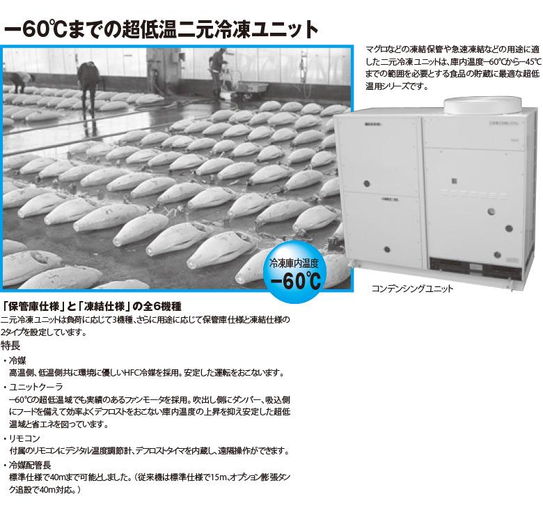 -60度までの超低温二次冷凍ユニット