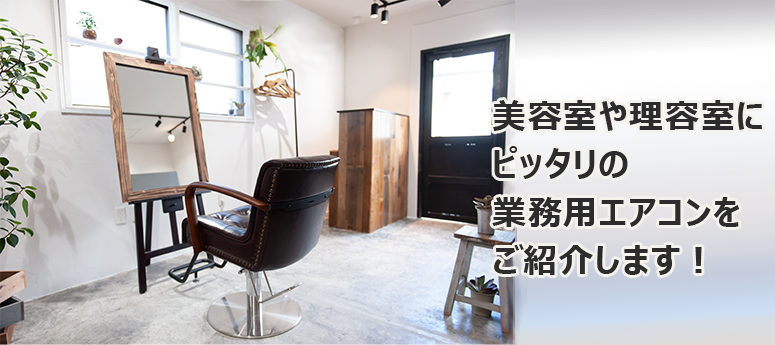 美容室や理容室にピッタリの業務用エアコンをご紹介します