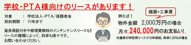 学校法人・PTA様向けリース