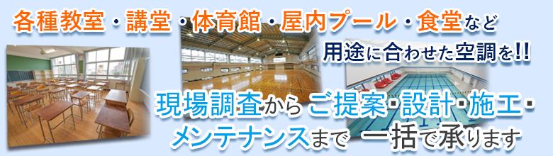 各種教室・講堂・体育館・屋内プール・食堂など用途に合わせた空調を!!
