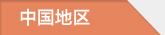 中国エリア