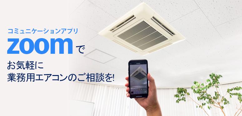 コミュニケーションアプリZOOMでお気軽に業務用エアコンのご相談を!