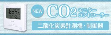CO2モニターコントローラー