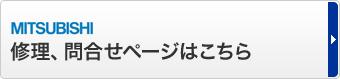 MITSUBISHIお問い合わせページはこちら