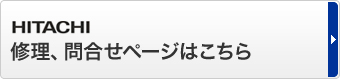 HITACHIお問い合わせページはこちら