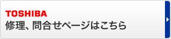 TOSHIBAお問い合わせページはこちら