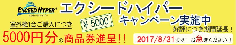 エクシードハイパー 5000円商品券キャンペーン