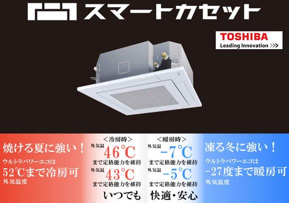 東芝 業務用エアコン