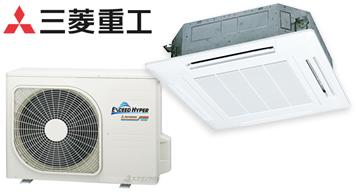 三菱重工業務用エアコン
